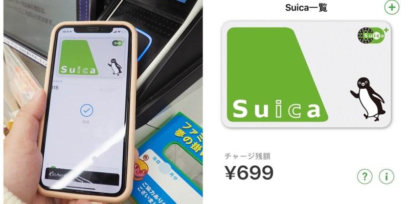 西瓜卡Suica 教學   IPhone就是你的Suica 西瓜卡 ♥開卡儲值/搭車/商店購物一次教!!
