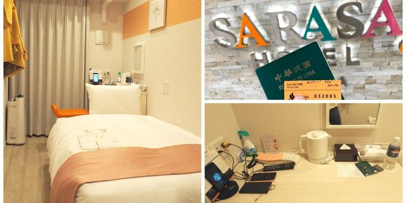 大阪難波住宿| Sarasa薩拉薩飯店 粉嫩舒適的平價單人房 (近南海難波