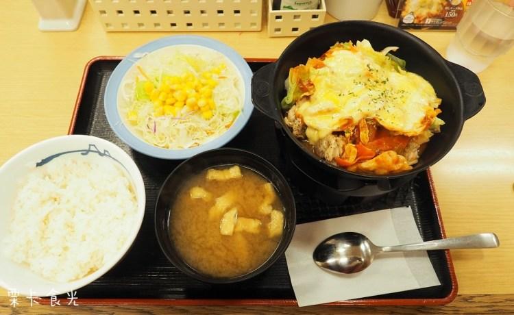 大阪關西機場美食   松屋平價丼飯 早班機吃到雷雷的關西機場店