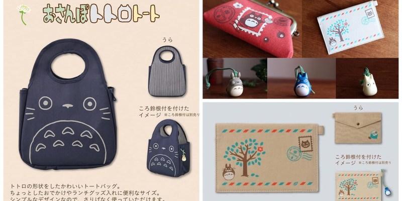 日本郵局 | 2019龍貓限定又來了!! 2/8開賣超萌龍貓手提袋、手帳袋、吊飾....
