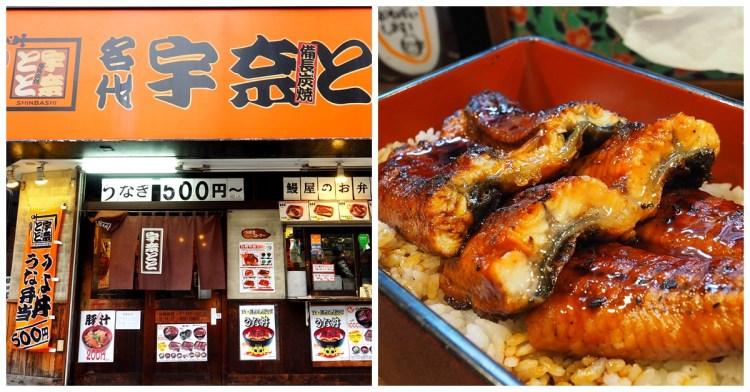 名代宇奈とと 大阪東京CP值超高連鎖鰻魚美食,500日幣就能吃到備長炭現烤鰻魚飯