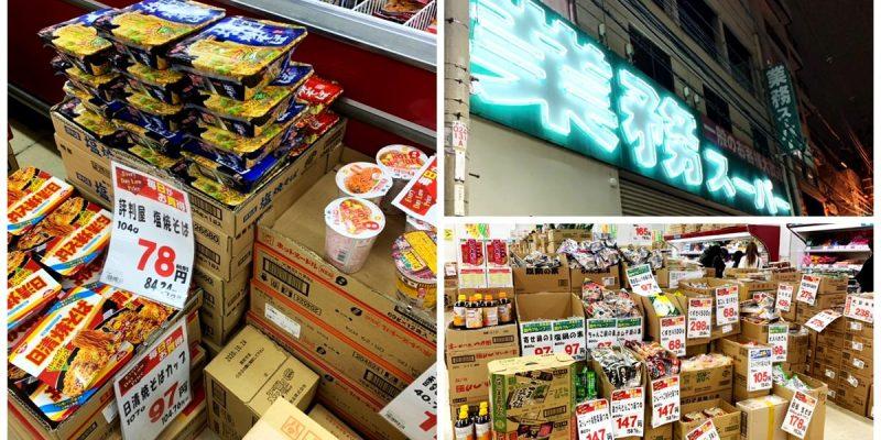 難波業務超市 便宜大份量的業務超市 適合在地人的生活超市 @分店查詢