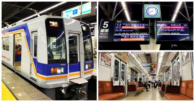 南海電鐵|大阪難波往關西機場最方便交通實搭分享 難波南海電鐵