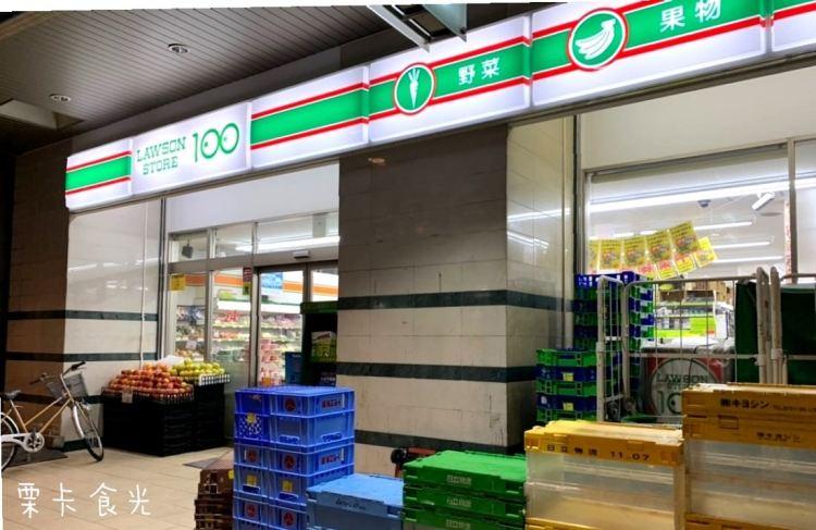 日本超商   LAWSON100 主打100元日幣商品的LAWSON超商分支商店