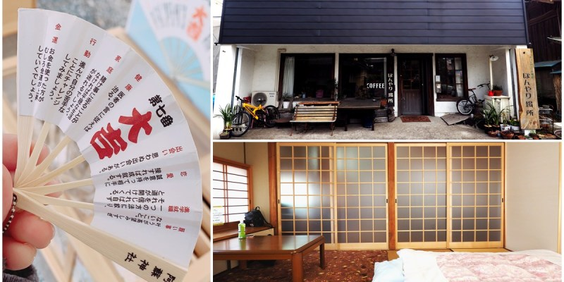 熊本 阿蘇民宿 | 阿蘇神社前離商店街超近的合法民泊!! Sumie奶奶的ぼんやり場所 阿蘇平價住宿