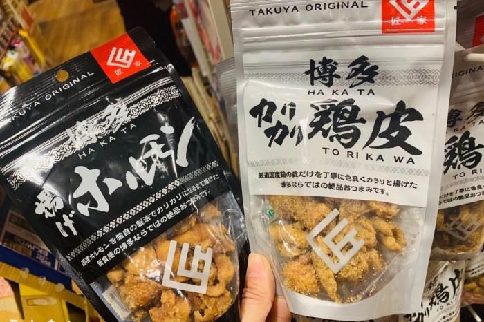 日本零食| 九州限定、福岡博多雞皮餅乾 日本炸雞皮餅乾必吃嗎?
