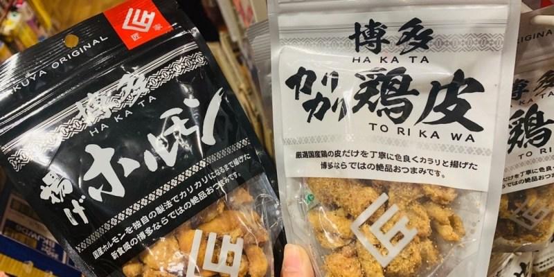 日本零食  九州限定、福岡博多雞皮餅乾 日本炸雞皮餅乾必吃嗎?