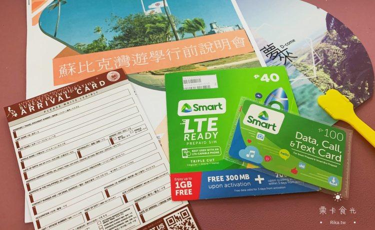 菲律賓語言學校  菲律賓遊學 代辦推薦  夢來海外留遊學 諮詢分享