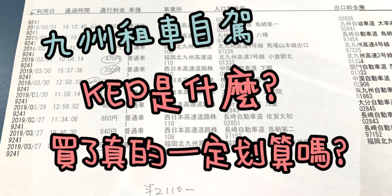 九州自駕   九州租車 買KEP  ( Kyushu Expressway Pass ) 划算嗎? 試算教學、自駕路線分享