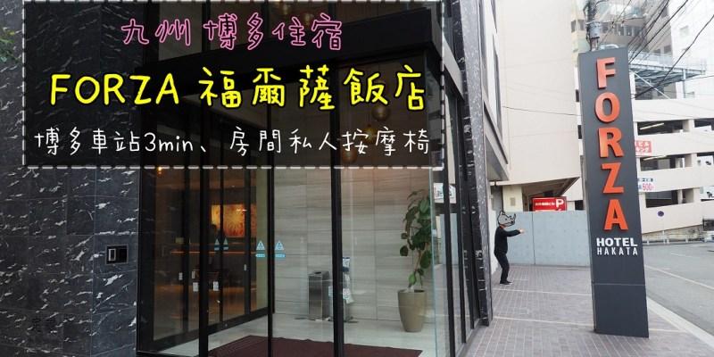 福岡住宿 |  福爾薩飯店 FORZA HOTEL 博多車站3min 房內有按摩椅!!