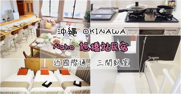 沖繩住宿 | 國際通 Naho合法民宿 室內寬敞有三間臥室、廚房,近單軌電車旭橋站