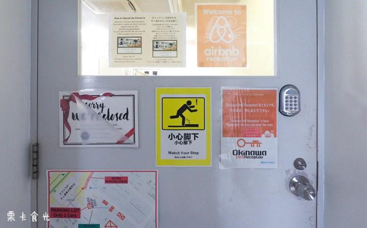 沖繩民宿|入住 Airbnb前的報到地點 沖繩Airbnb辦事處 Okinawa BnB Reception