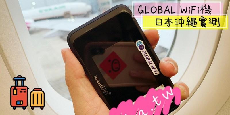 日本WiFi機推薦   GLOBAL WiFi機 吃到飽不降速,日本沖繩實測 SoftBank 501HW ( 8折優惠代碼+寄件免運費 )