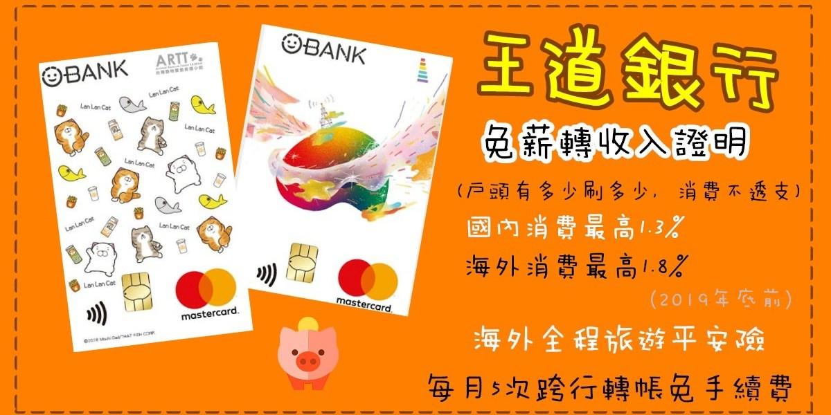 王道銀行   最適合小資族的銀行 免薪轉財力證明 出國就帶它吧!! 新戶最高可賺$1400