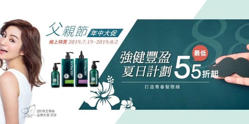 艾瑪絲AROMASE   2019超誠意年中大促 線上特賣會 最低55折起!!