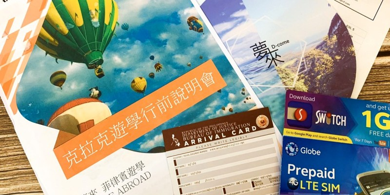 菲律賓語言學校| 菲律賓遊學 代辦推薦  夢來海外留遊學 諮詢分享