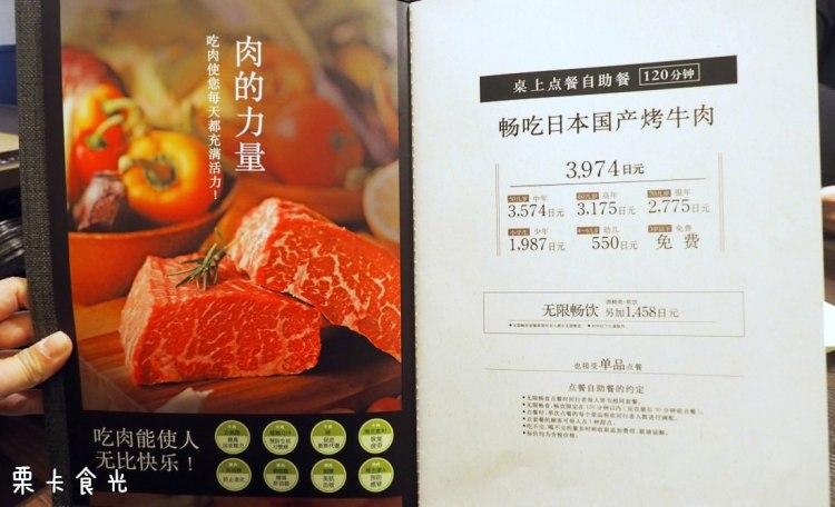 九州 燒肉   福岡 ワンカルビ  PREMIUM  國產牛燒肉放題 燒肉吃到飽  中文菜單 天神/中洲