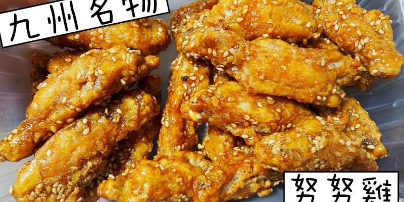 九州美食   福岡博多阪急 努努雞 超級好吃的冷炸雞!! 不須加熱的超級下酒菜