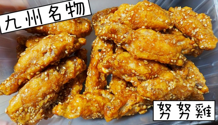 九州美食 | 福岡博多阪急 努努雞 超級好吃的冷炸雞!! 不須加熱的超級下酒菜