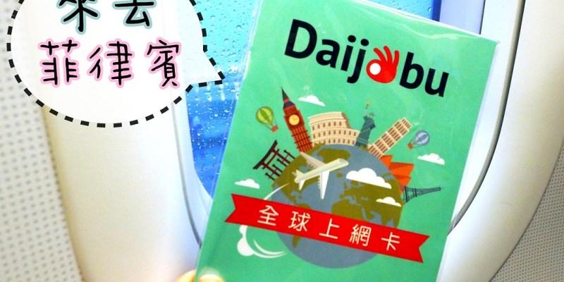 菲律賓網路 | Daijobu 菲律賓 sim卡/網卡 插卡即用 超量降速不斷網~~