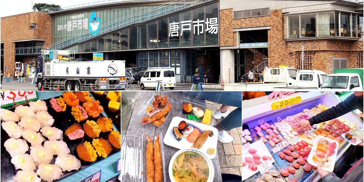 山口下關 | 假日限定!!超濃海味 唐戶市場 魚市場裡的壽司、河豚與海鮮炸物
