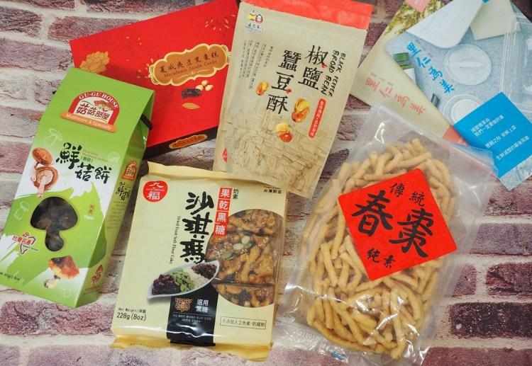 年貨零食   2020 里仁年貨推薦 蠶豆酥/春棗/黑棗糕…… 線上購物超方便!
