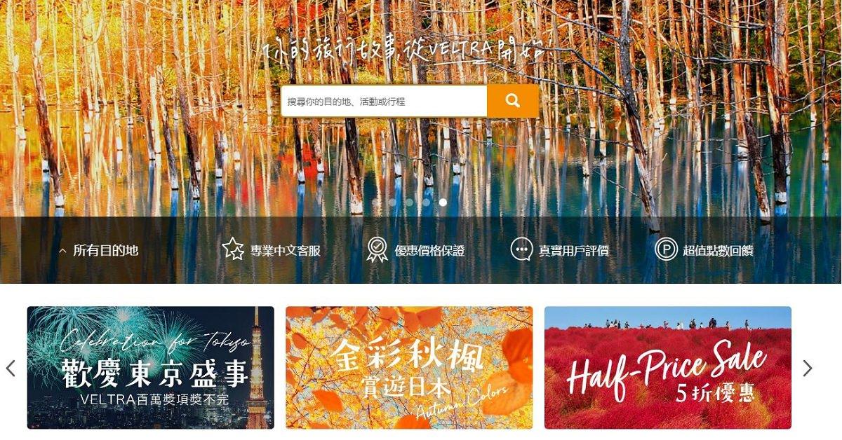 VELTRA 日本旅遊 | 日本行程規劃 東京、關西、北海道自由行 餐廳預約