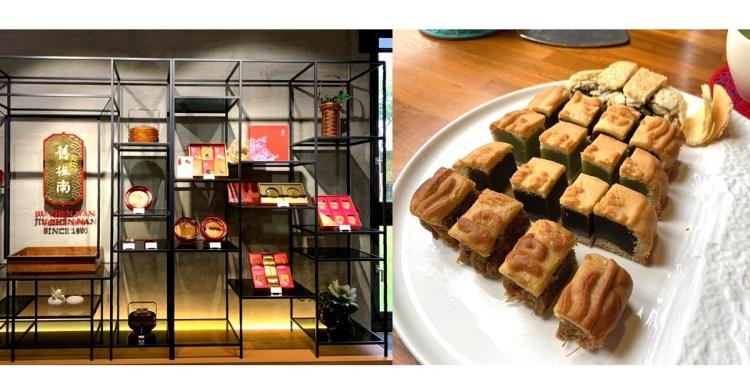 喜餅試吃 | 超推薦!! 高雄 舊振南 漢餅文化館  環境舒適、口味多元的質感中式喜餅 長輩喜歡~