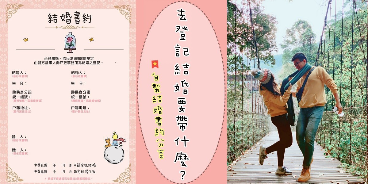 登記結婚 | 結婚登記要帶什麼?、需要多少費用? ♥小王子與玫瑰結婚書約分享