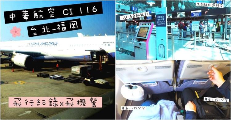 中華航空 CI116   台北桃園-九州福岡 經濟艙飛行紀錄 特殊飛機餐 自助行李托運服務