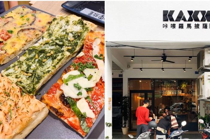 高雄美食   三民區 KAXXA PIZZA 咔嚓羅馬披薩 無菜單卻內外兼具的網美披薩店