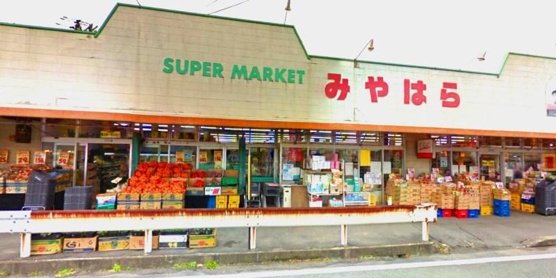 日本超市   九州熊本 阿蘇みやはら 超市 一の宮店 便宜食材多