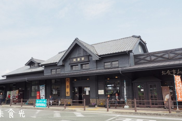 阿蘇車站 | 熊本阿蘇 道の駅阿蘇 超濃阿蘇牛奶、阿蘇布丁、熊本農產販售