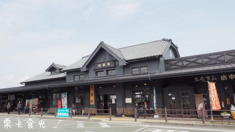 阿蘇車站   熊本阿蘇 道の駅阿蘇 超濃阿蘇牛奶、阿蘇布丁、熊本農產販售
