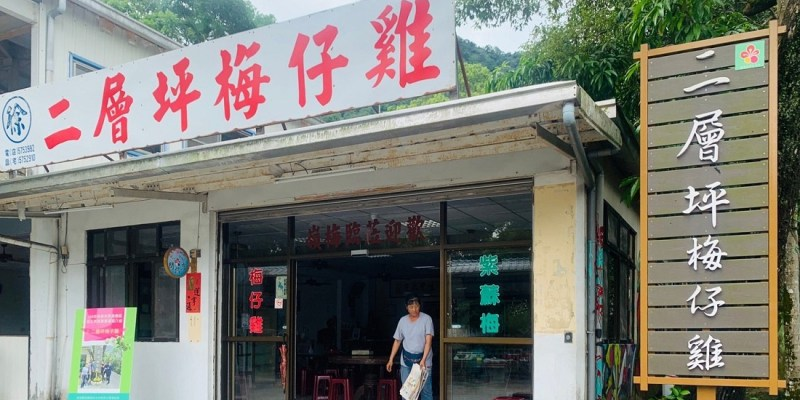 台南美食 | 楠西梅嶺 二層坪梅子雞 便宜好吃份量大 可買材料回家煮!菜單