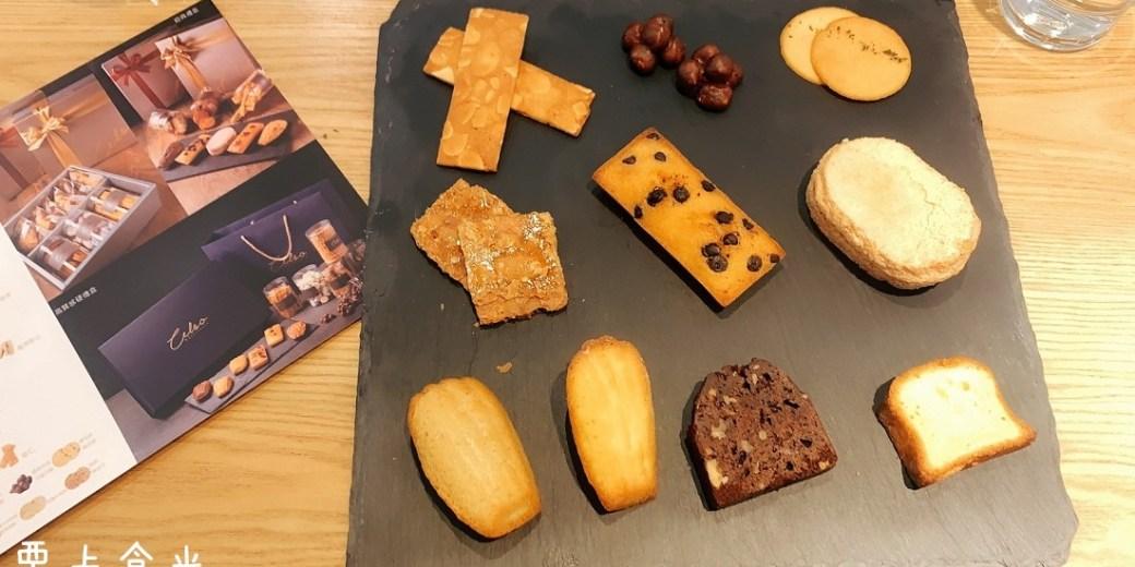 喜餅試吃   台南 漫步左岸法式甜點 餅乾x法式甜點結合的質感喜餅