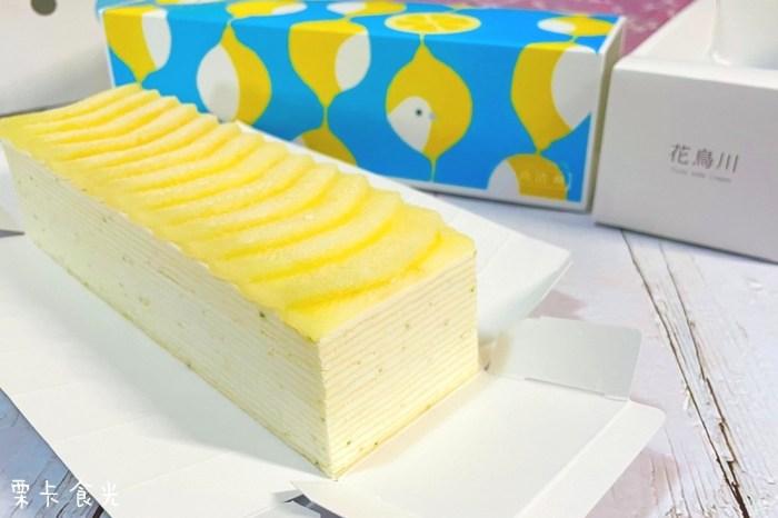 彌月試吃 | 台中 花鳥川 北海道生乳檸檬千層 水果千層 宅配甜點/宅配美食