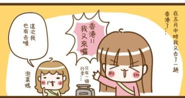★【圖文日誌】香港懷舊之旅(1)