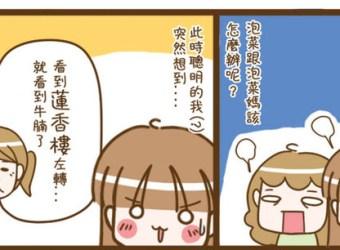 ★【圖文日誌】香港懷舊之旅(2)