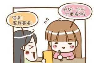 ★ 中文怎麼這麼難呀 冏