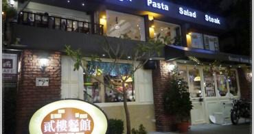 (食)台北市中正區公館的貳樓餐館