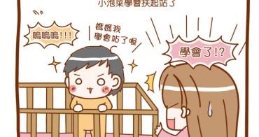★【7M】小泡菜學會扶著站