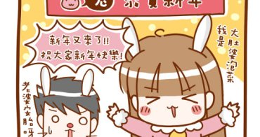 ★【賀歲】蹦蹦跳跳小兔子