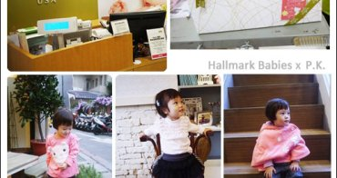 【邀稿】寶貝們的第二層肌膚─ 優質服飾Hallmark Babies