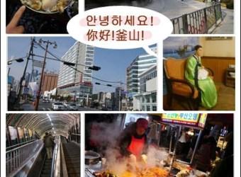 韓國釜山行釜山博物館、太宗台、龍頭山公園、VESTA汗蒸幕)