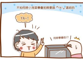 ★【1Y6M】小泡菜的Ya~!