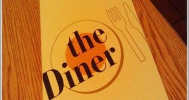 (食)台北市大安區The Diner之二次攻擊