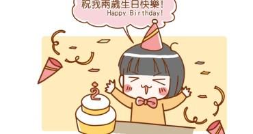 ★小泡菜的兩歲生日
