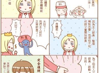 【漫畫02】節食所帶來的可怕副作用! 溜溜球效應