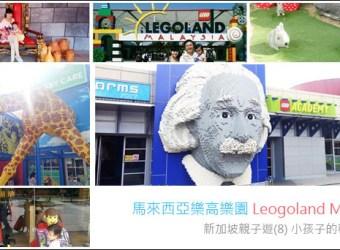 【漫畫旅記】新加坡親子旅遊(8) 小孩們的積木天堂 馬來西亞樂高樂園!